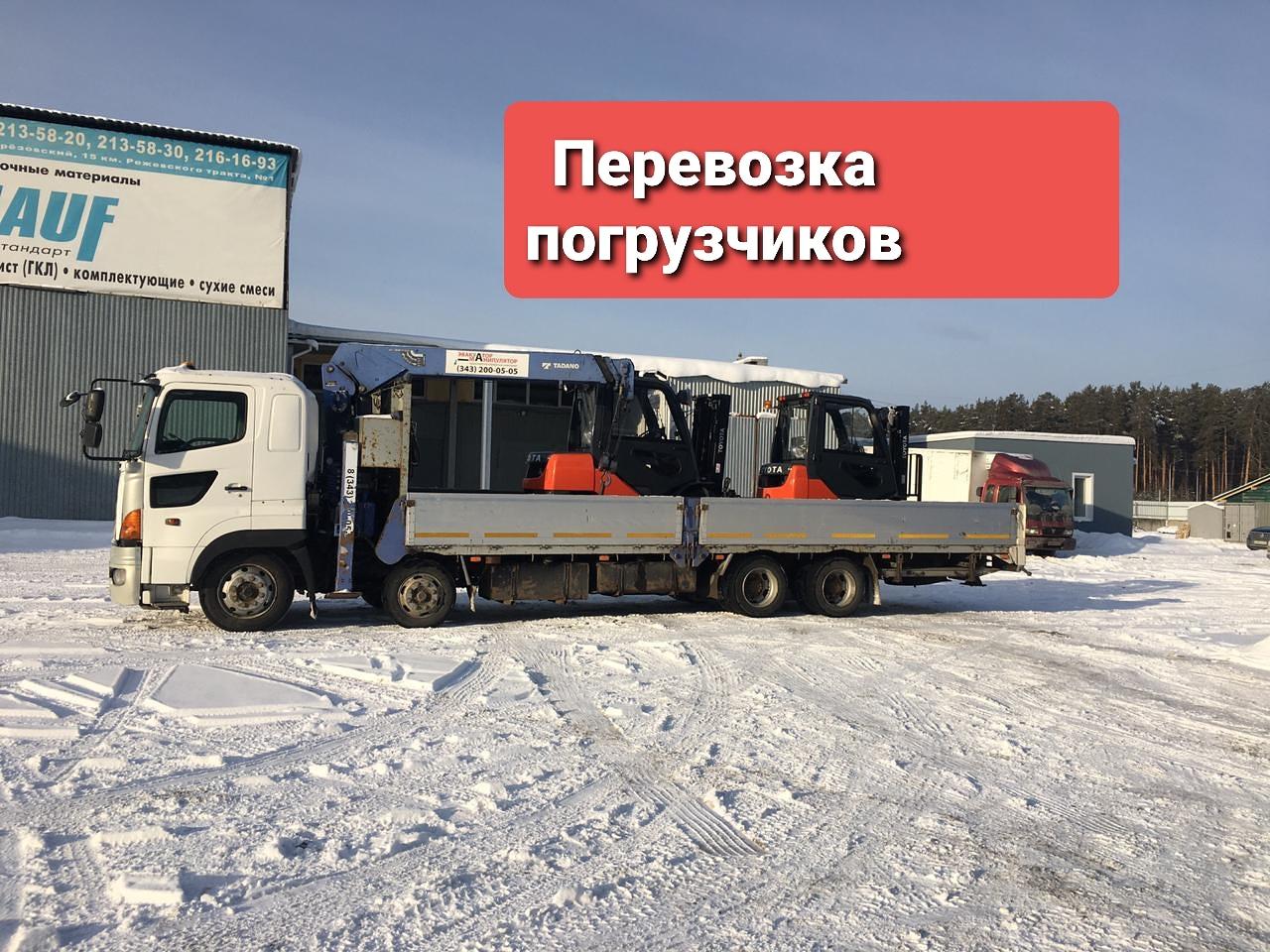 Перевозка погрузчиков до 15 тонн
