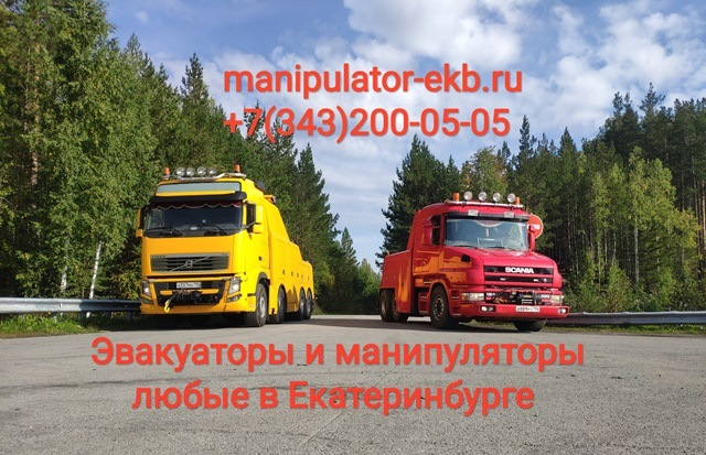 Грузовой эвакуатор Вольво